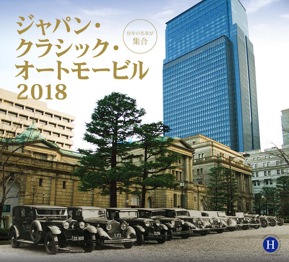 ジャパン・クラッシック・オートモービル